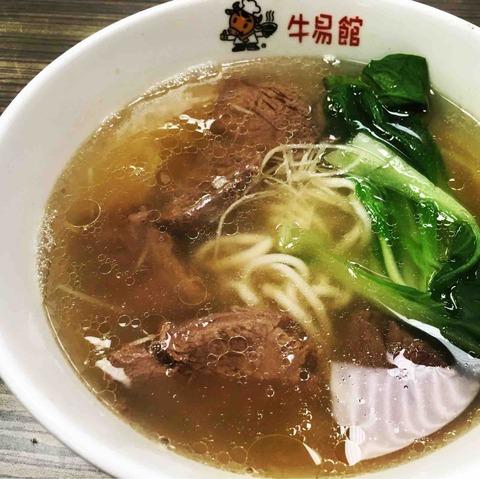 牛易館の牛肉麺