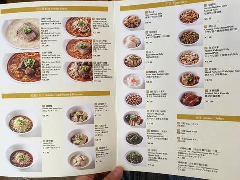 史記正宗牛肉麺のメニューと価格