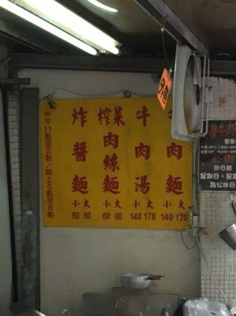 小陳牛肉麺のメニュー