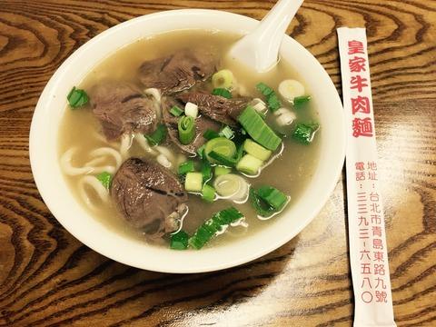 皇家牛肉麺