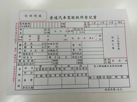 台湾免許証のための身体検査表