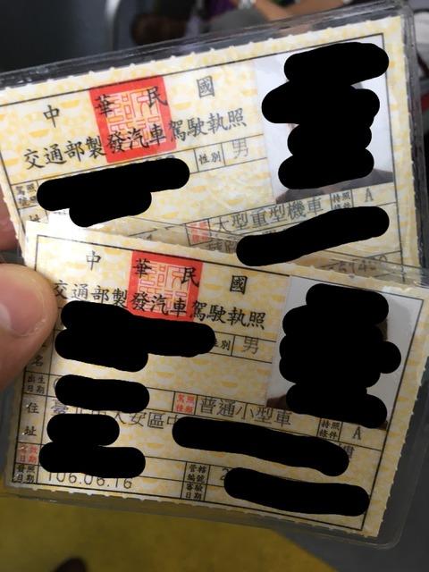 台湾の免許証