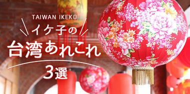 img-columnist_taiwanikeko