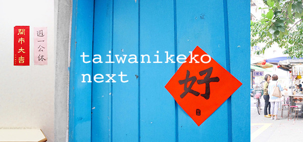 346-taiwan-ikeko-next-SP