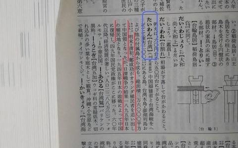 広辞苑 台湾の項 2