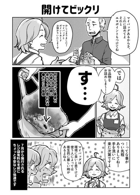 l_kutsu_200630mybag02