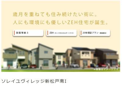 新松戸南�