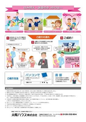 紹介CPチラシ(念校)151124-2