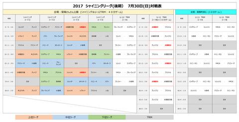 シャイニングリーグ(後期)7月30日(日)対戦表