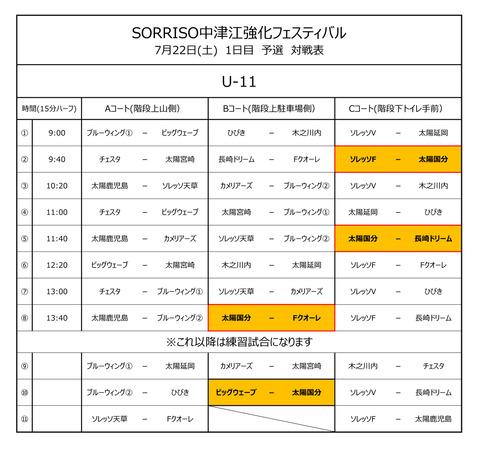 対戦表1日目_SORRISO中津江強化フェスティバル_20170722-23