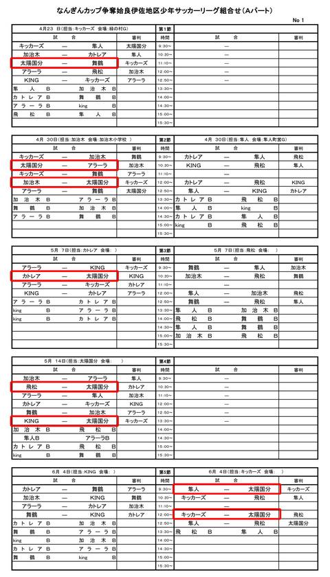 H29姶良伊佐リーグ_Aパート_1