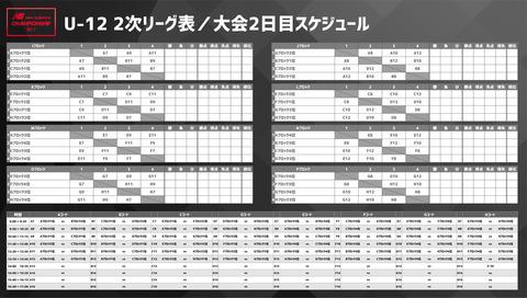 NBカップ_20170807