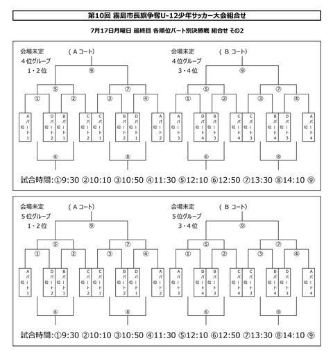 霧島市長旗杯_最終日組合せ_2