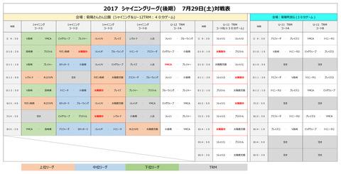 シャイニングリーグ(後期)7月29日(土)対戦表
