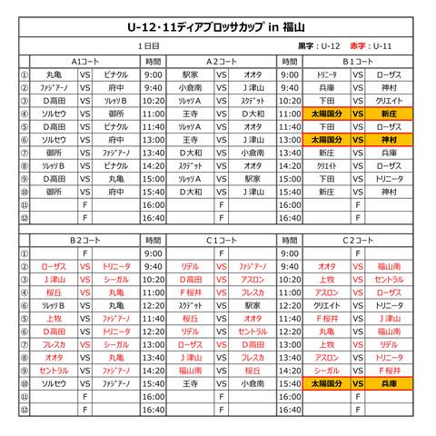 U-12・11ディアブロッサカップin福山_対戦表