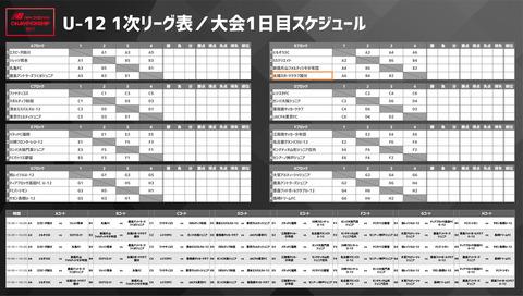 NBカップ_20170806