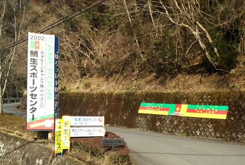 鯛生スポーツセンター入口