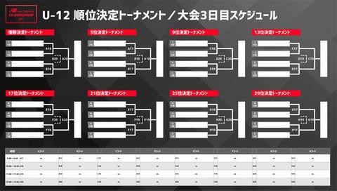 NBカップ_20170808