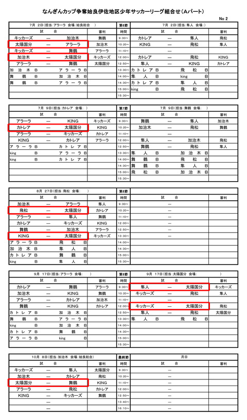H29姶良伊佐リーグ_Aパート_2