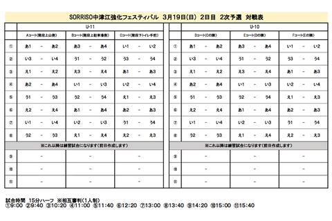 2017中津江強化FES2