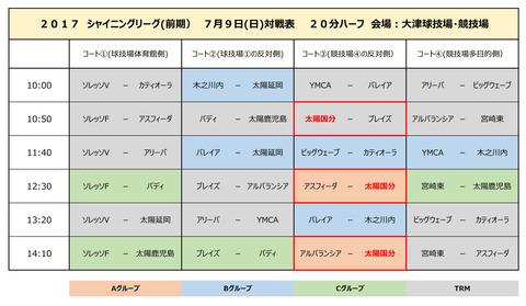 シャイニングリーグ_20170709