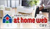 太陽不動産at home webへ