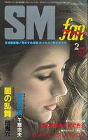 SMファン86-2-b