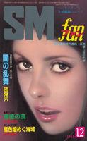 SMファン85-12-b