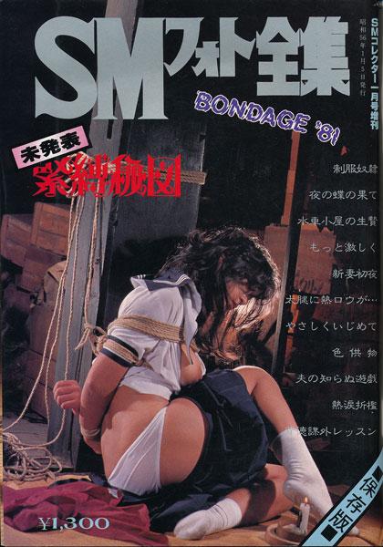 昭和のsm雑誌