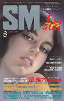 SMfan86-8-b