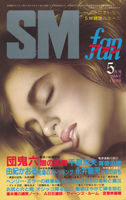SMfan86-5-b