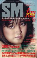SMfan86-10-b