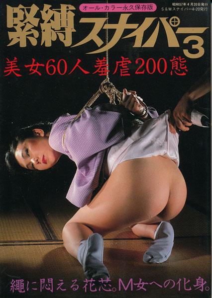 smスナイパー緊縛画像1996年 auctions yahoo - Yahoo! JAPAN