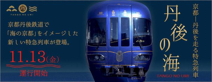 京都丹後鉄道で『海の京都』をイメージした新しい特急列車が登場!