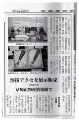 金属産業新聞(08.12.15)