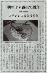 金属産業新聞12.27