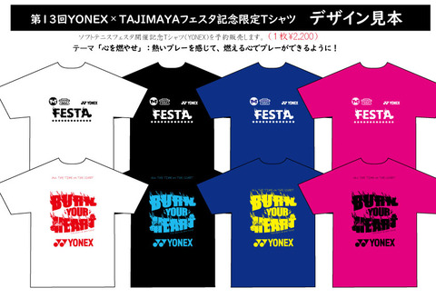 21festaTシャツカラー2