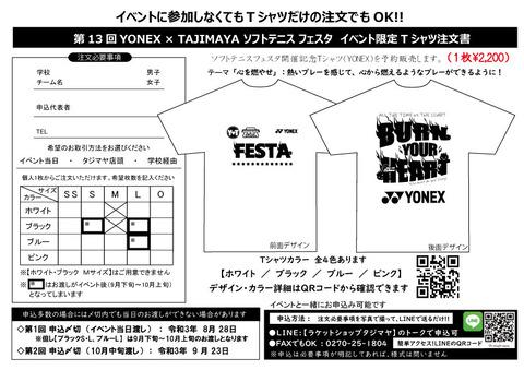 21festaTシャツ申込