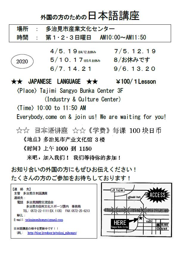 '20.04.01 外国の方のための日本語講座(2020年上期)講座用