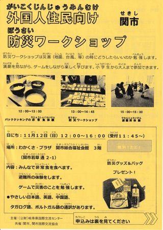 多治見 日本語講座