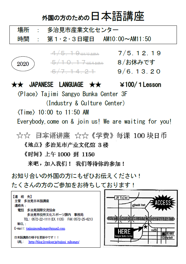 '多治見日本語講座7月以降のスケジュール