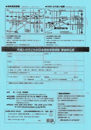 180717_nihongo2