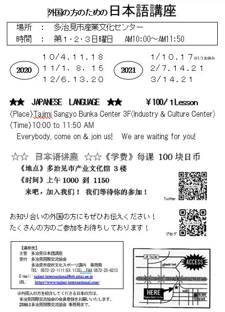 '20.010.01 外国の方のための日本語講座(2020年下期)講座用