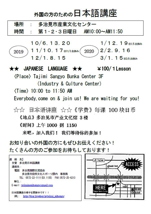 '19.10.12 外国の方のための日本語講座(2019年下期)講座用