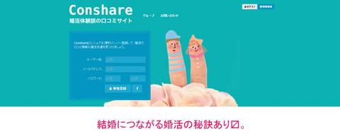conshare