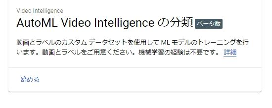 AutoML Video Intelligence