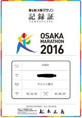 記録章大阪マラソン