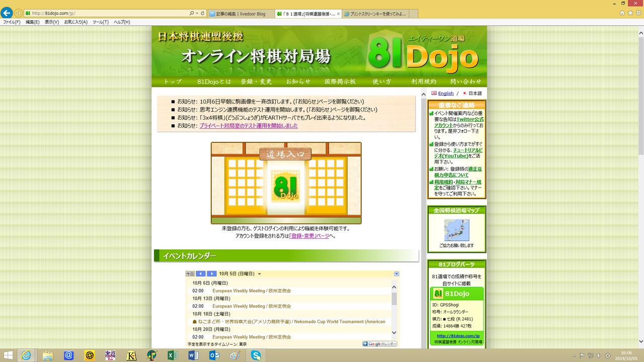 81dojoの特色 : 伊達の将棋愛好家(伊達将棋道場支部会員)