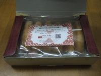 バームクーヘン 金�様土産20 12 3