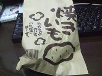 ドンキー焼き芋18 5 1